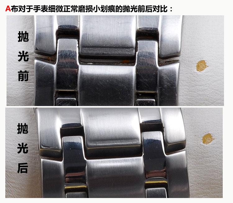 包邮Camolle细腻手表抛光布金银铜手表不锈钢表带抛光上光清洁