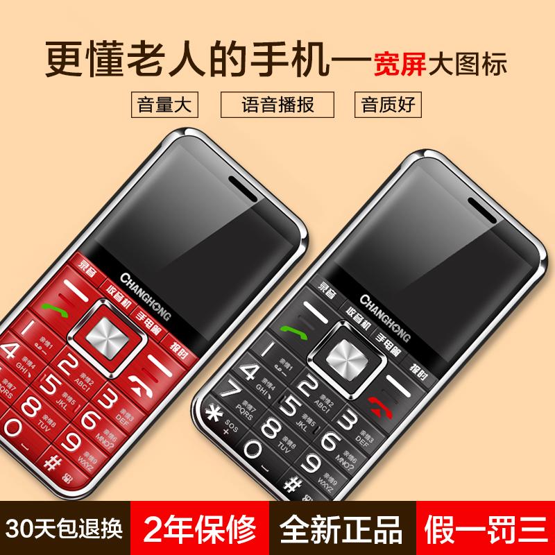 Changhong/长虹L3老人手机直板超长待机老年机大字大声大屏老人机