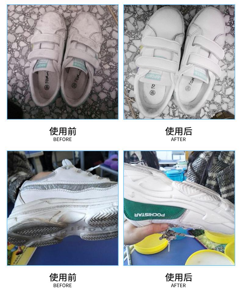 2瓶装 小白皮鞋清洁剂运动鞋清洁剂去污去黄边增白清洗剂