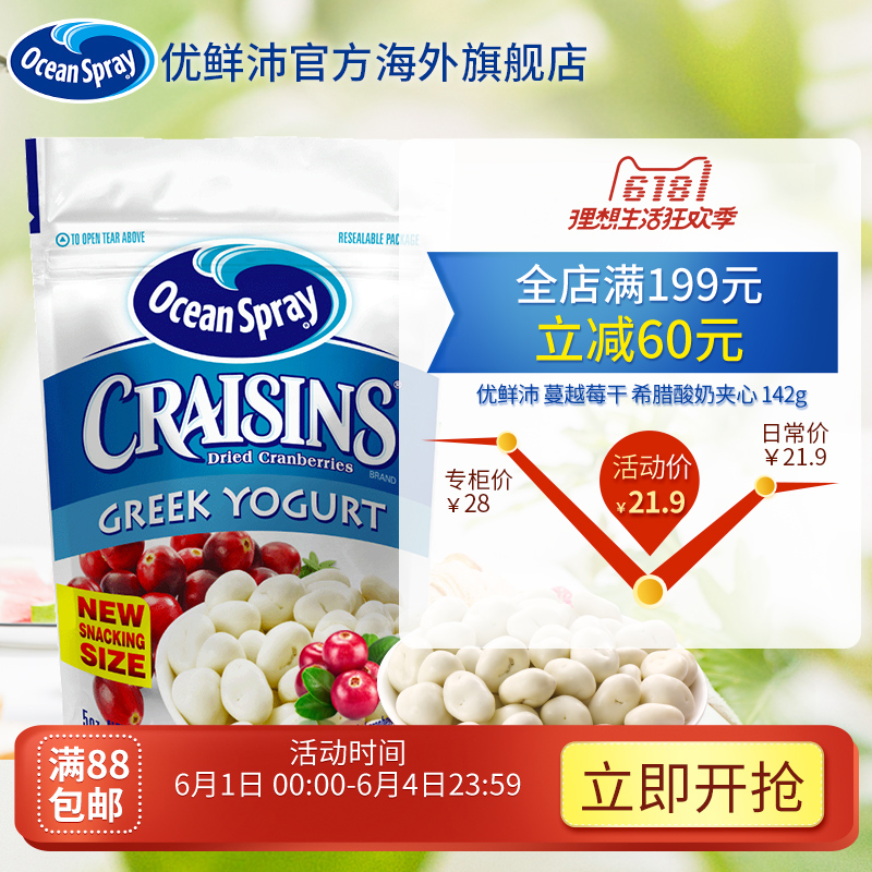 [淘寶網] 美國進口辦公室零食OceanSpray優鮮沛蔓越莓幹酸奶夾心果乾142g