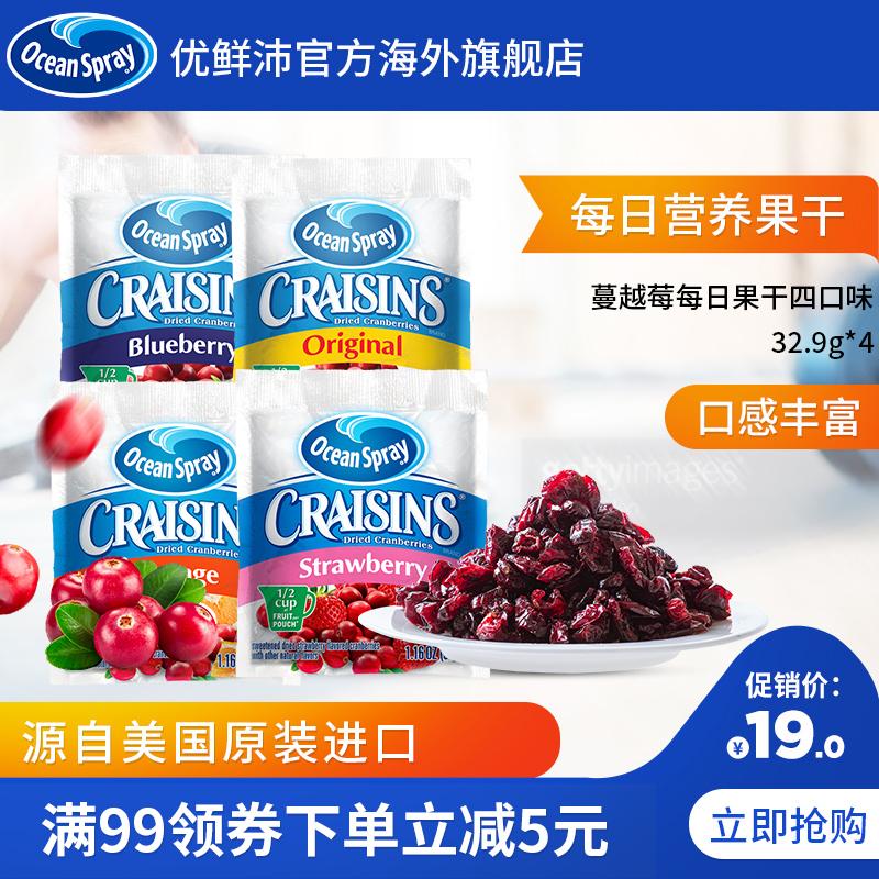 [淘寶網] 美國原裝進口零食OceanSpray優鮮沛蔓越莓幹每日果乾4口味32.9g*4