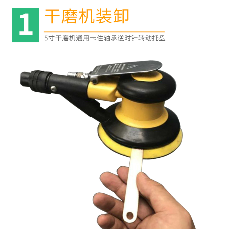 干磨机托盘通用装卸扳手 砂纸机底托盘更换磨机维修拆装