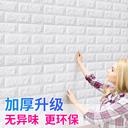 墙纸自粘3d立体墙贴砖纹壁纸背景墙防撞泡沫软包卧室温馨装饰贴纸 - 3