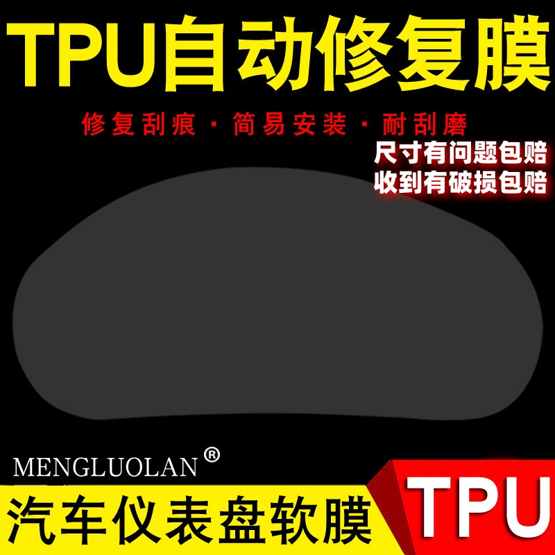 专用于别克 君威 GS仪表盘膜导航钢化膜TPU修复划痕 中控保护贴膜