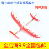 Single wing thunder thunderbird rubber band powered airplane model airplane model biplane DIY assembly
