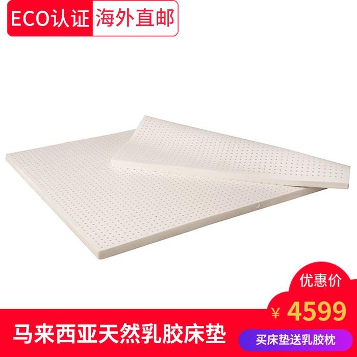 馬來西亞直郵 Natural Latex安想天然乳膠床墊(薄墊) 送乳膠枕