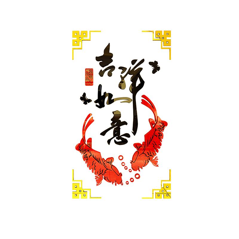立体亚克力墙贴纸画 3d 中国风福鱼房间客厅玄关沙发背景墙装饰布置