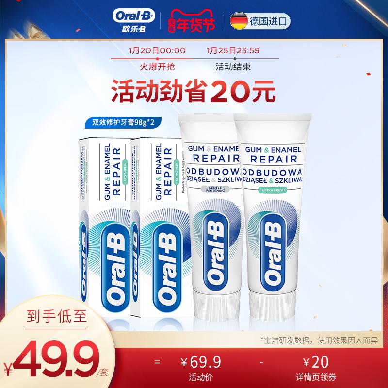 OralB欧乐 双效小白管牙膏2支