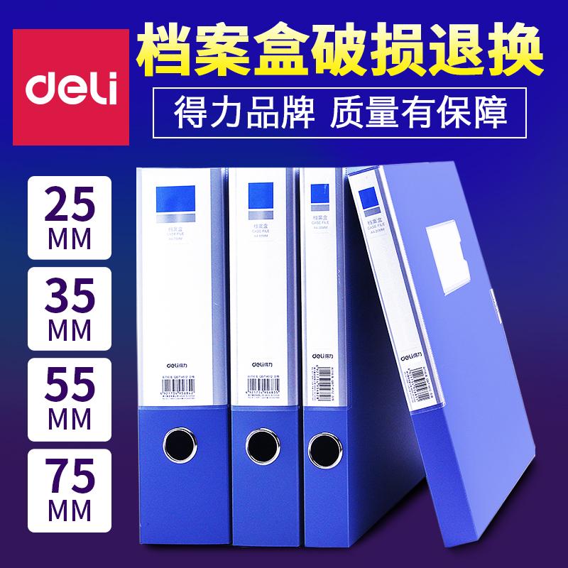 得力文件盒档案盒A4塑料文件收纳资料盒公文盒背宽5.5cm文件夹收纳盒办公用品批发