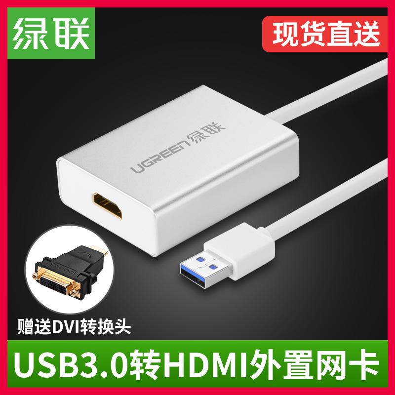 綠聯usb轉hdmi高清轉接線適用蘋果膝上型電腦usb3.0轉換器連線電視投影儀外接顯示卡顯示器同屏DVI轉hdmi轉接頭
