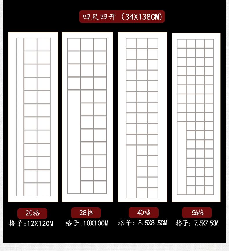 半生半熟瓦当20格28格40格56格带落款方格子宣纸书法考级创作专用