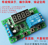 Delay/time relay 0.01 second trigger power off cycle timing circuit switch 5/12/24V
