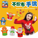 Christmas non-woven hand puppet kindergarten beauty diy non-woven hand puppet children's handmade material package