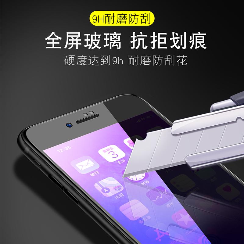 二强紫光全屏覆盖X苹果XR钢化膜iPhone7Plus 6S手机贴膜XS抗蓝光8