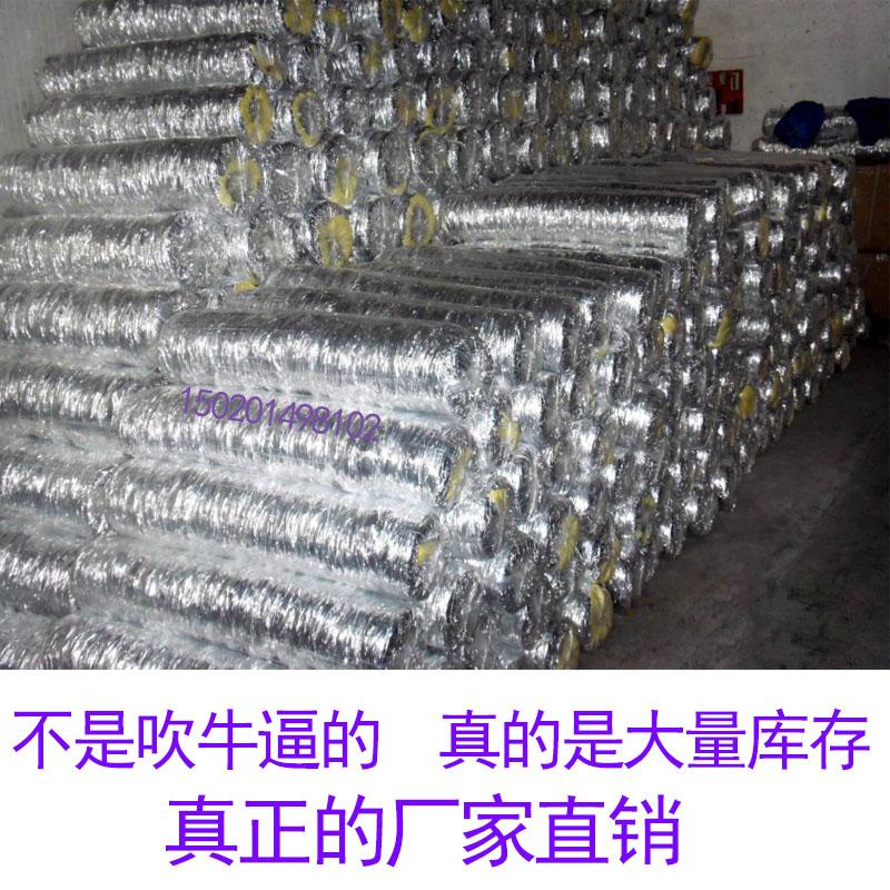 200保温软管中央空调隔热软管250铝箔夹筋通风管金属伸缩钢丝软管