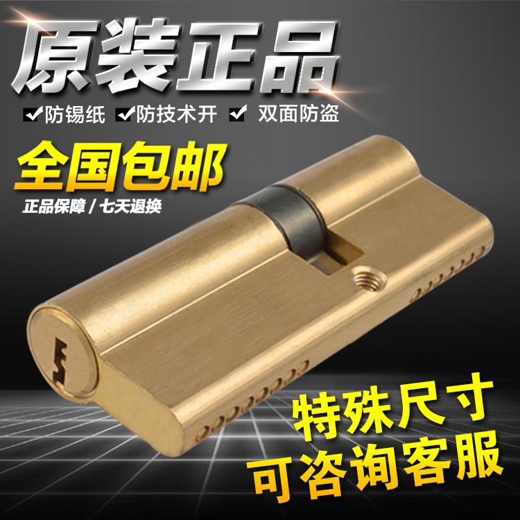 防盗门锁芯全铜AB锁芯家用纯铜大门锁芯老式双面防撬铜弹子通用型