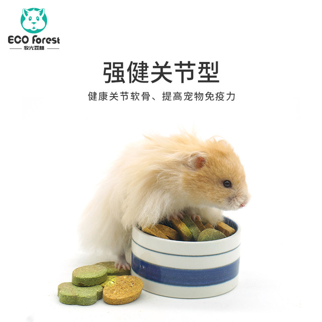 Muguang Forest Hamster Molar Biscuit Rabbit Skin Care Beauty Hair Intestinal Protection My Neighbor Totoro Guinea Pig Joint Health Snacks