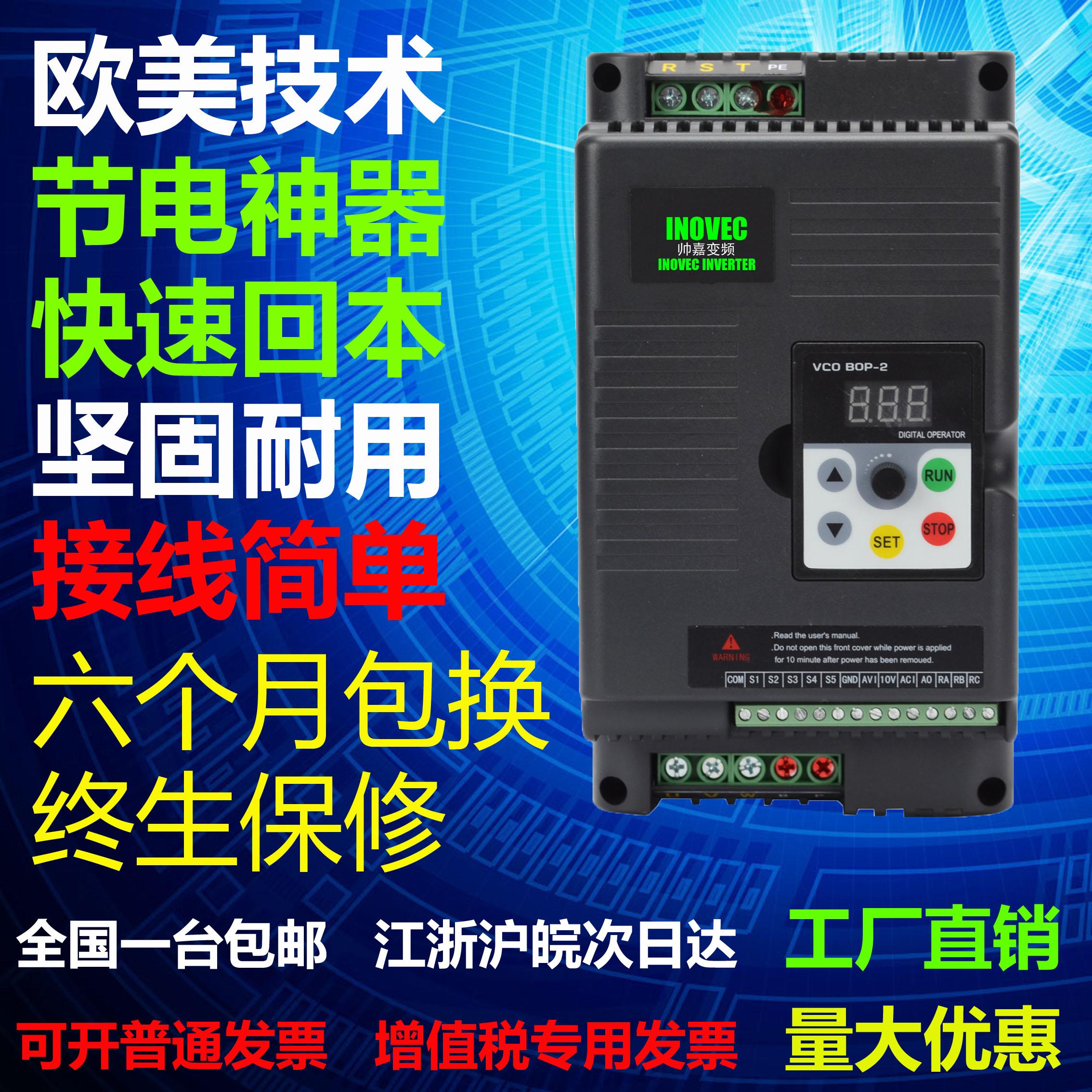 三相电机调速器 5.5 4 3.7 7.5 0.75 2.2 220V380V1.5KW 变频器单相