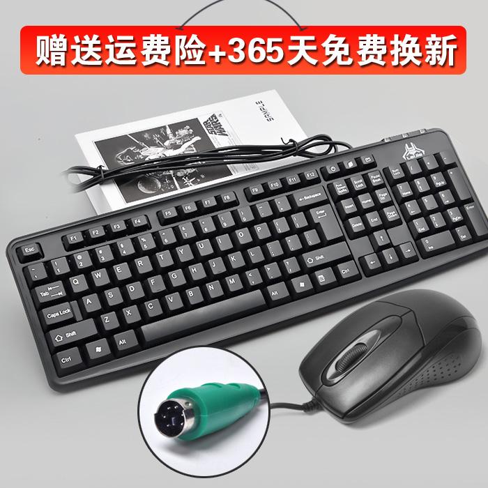 加1元送滑鼠 桌上型電腦圓口PS2圓孔鍵盤 有線筆記本USB電腦鍵鼠套裝