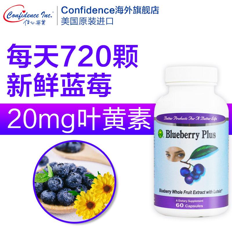 信心药业美国进口叶黄素蓝莓花青素越橘护眼胶囊非护眼片丸视力佳