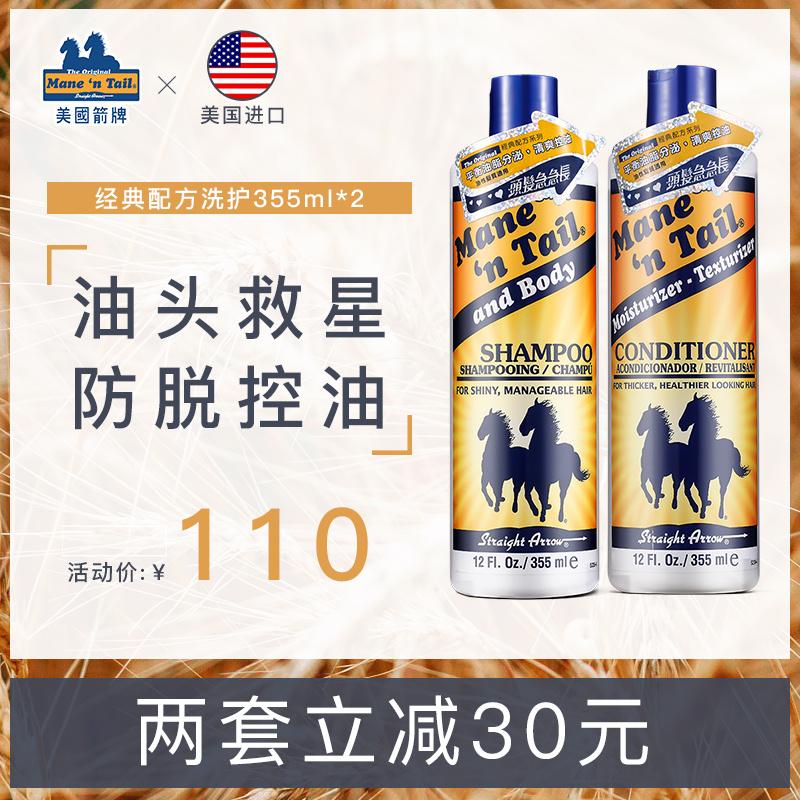 姜梓新力薦 美國箭牌無矽控油胱氨酸洗髮水護髮素套裝防脫髮修復