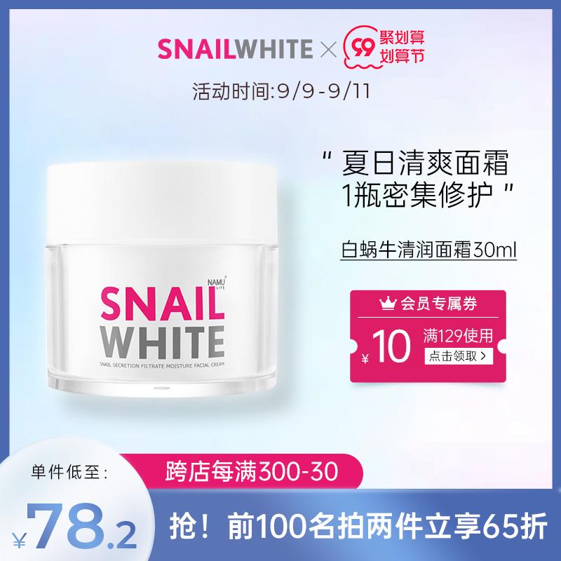 snailwhite泰国正品蜗牛霜补水保湿滋润乳液紧致抗皱面霜男女