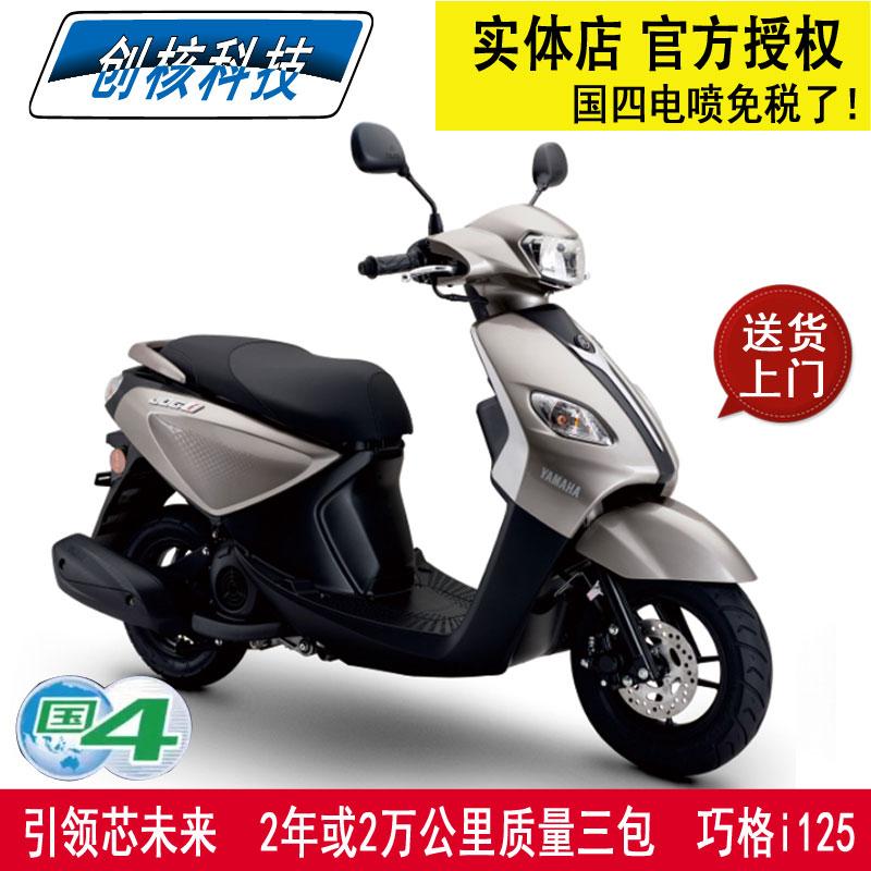 雅马哈电喷巧格i125进口部件踏板车摩托车小绵羊美团外卖车YAMAHA