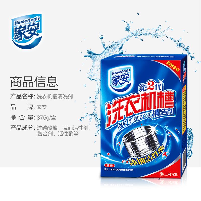 上海家化家安洗衣机清洗剂375g*4盒家用全自动波轮滚筒式内筒杀菌