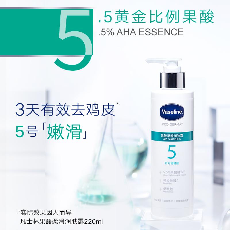 凡士林 号果酸柔滑润肤精华改善鸡皮滋润保湿补水身体乳  5