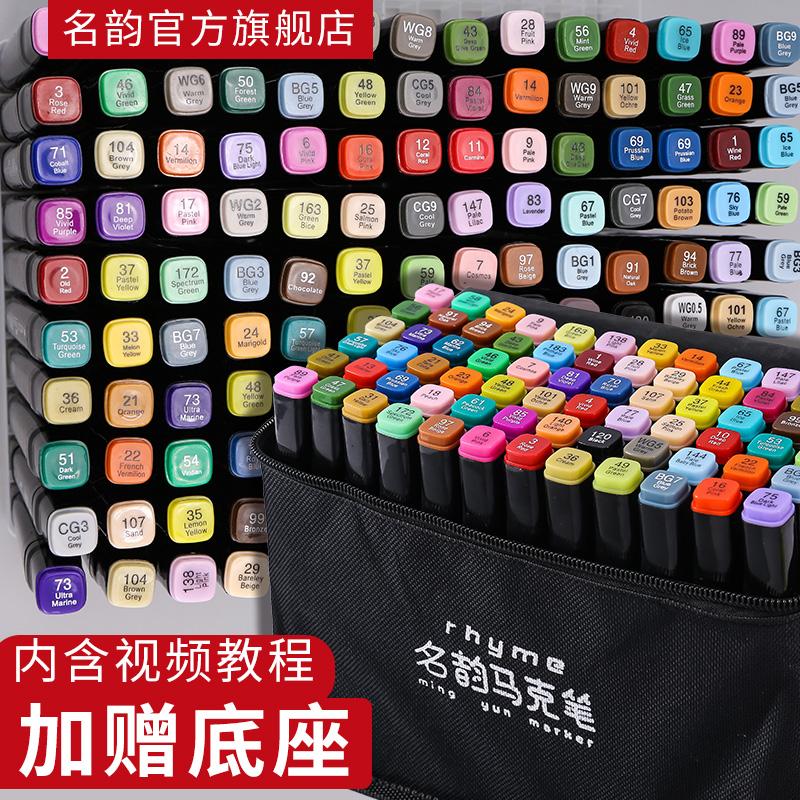 【单支包邮】名韵48色油性马克笔Touch正品马克笔24色双头学生套装动漫36色80色美术生初学者专用全套1000色