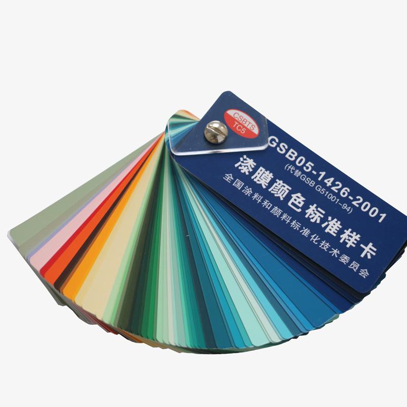 国标色卡GSB05-1426-2001漆膜颜色标准样卡 地坪油漆涂料色卡 gsb