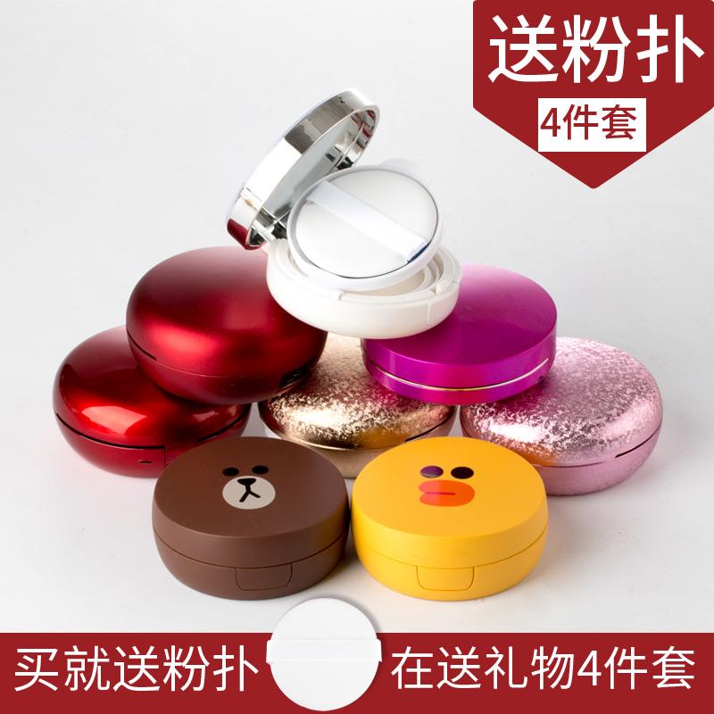 氣墊BB外盒DIY自制氣墊粉撲BB霜外殼粉底液替換芯