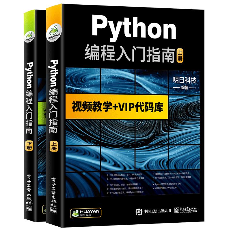 《Python编程入门指南》编程从入门到精通