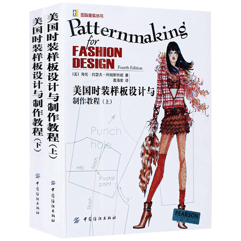 Genuine American Fashion Model Design And Production Tutorials Volume 1 Clothing Book Design And Patterns Clothing Pattern Cutting Tutorials Introduction To Fashion Design Books Fashion Women Pattern Design Tutorial Books