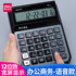 Powerful Voice Calculator 1555/1556 Medium and Large Desktop Computer Financial Accounting Business Super Convenience Store Multi-purpose Male and Female True Tone Free Switching Innovative Personalized Home