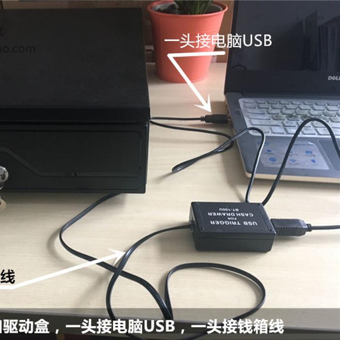钱箱控制器 收银钱箱USB驱动盒/安卓/串口 一键开箱 win10