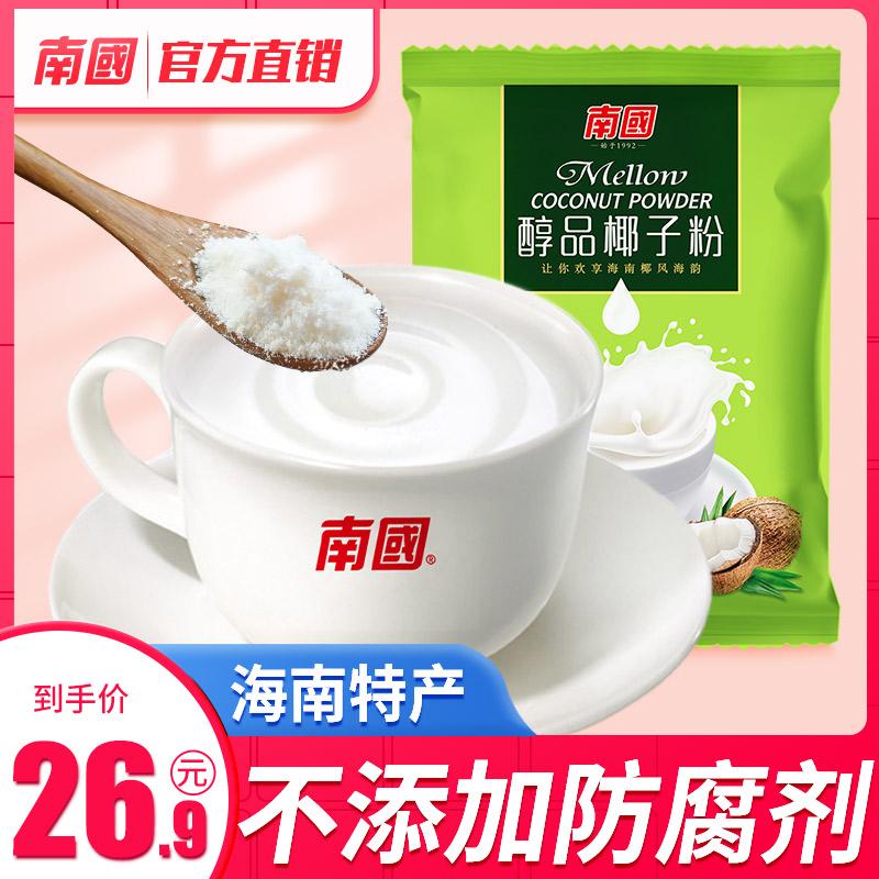 椰子粉南国500g速溶烘焙椰奶粉代餐海南特产正宗椰汁粉小袋装商用