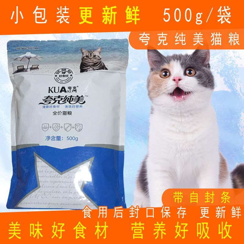 夸克天然猫粮预防毛球宠物幼猫成猫挑嘴<a href=