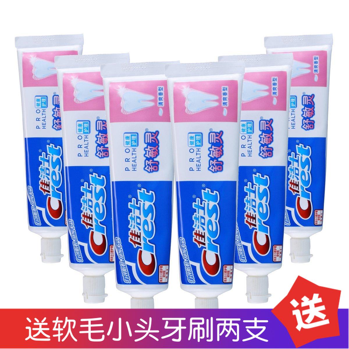 佳潔士舒敏靈牙膏120g六支 crest溫和不敏感牙齒含氟牙膏冷熱正品
