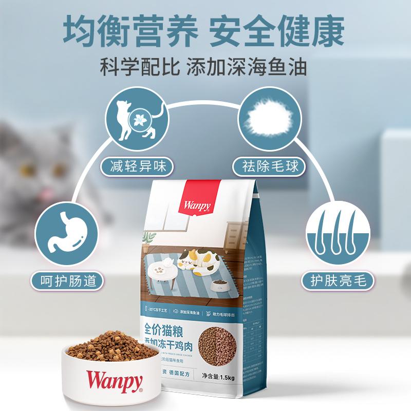 wanpy顽皮猫粮添加冻干鸡肉全价期猫粮1.5kg通用型成幼猫蓝猫英短优惠券