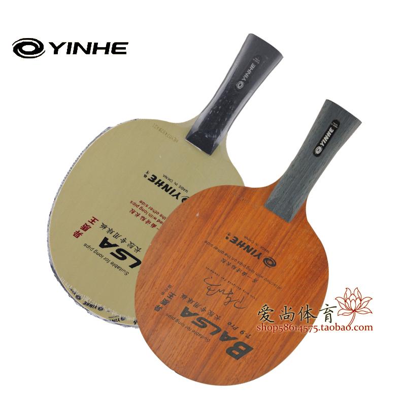 【愛尚】銀河T9 T-9 PRO異質王專業版長膠顆粒專用板乒乓球拍底板