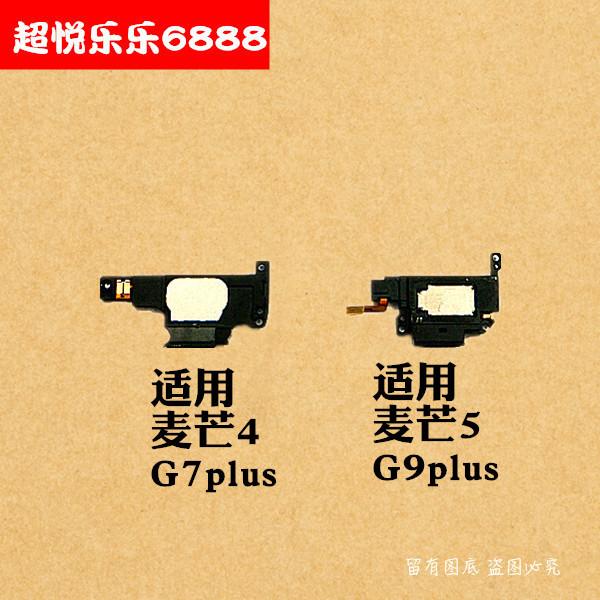 適用麥芒4喇叭總成 5揚聲器 D199外放G7plus響鈴 G9plus手機振鈴 外音 聲音模組 配件