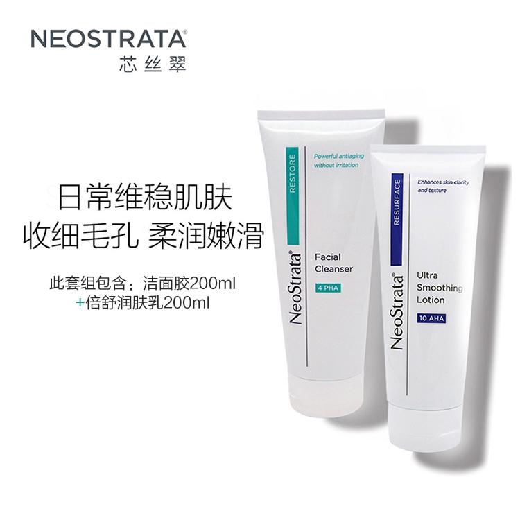 NeoStrata/芯絲翠果酸控痘去粉刺套組去黑頭痘痘控油潔面細緻毛孔