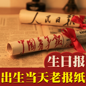 生日报老旧报纸年份纪念出生当天的原版人民日报光明日期定制礼物