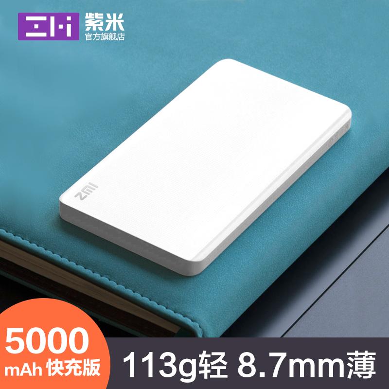 ZMI紫米5000毫安移動電源超輕薄迷你便攜充電寶蘋果安卓手機通用