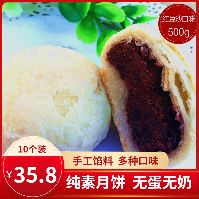 纯素苏式月饼10个枣泥豆沙五仁凤梨多口味素食无蛋奶佛家净素月饼
