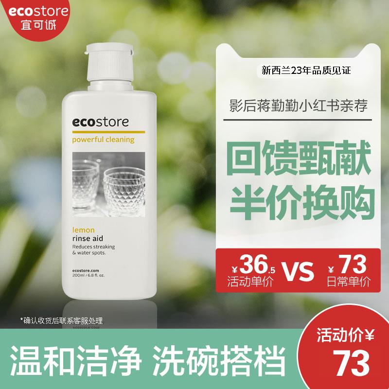 ecostore宜可誠洗滌輔助劑200ml 家用洗碗機用