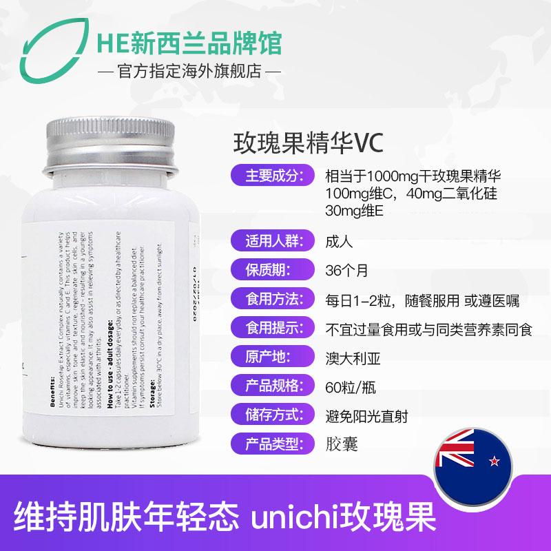 澳洲进口Unichi玫瑰果美白丸精华+unichi丹拿黑葡萄籽60粒