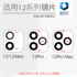 Suitable for Apple 7P lens 6P/6SP/8/8P/X/XR/XSmax11pro rear camera glass mirror