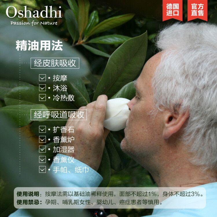 提亮肌膚控油 10ml 家黃檸檬單方精油 O 德國 Oshadhi